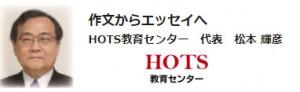 matsumoto hots